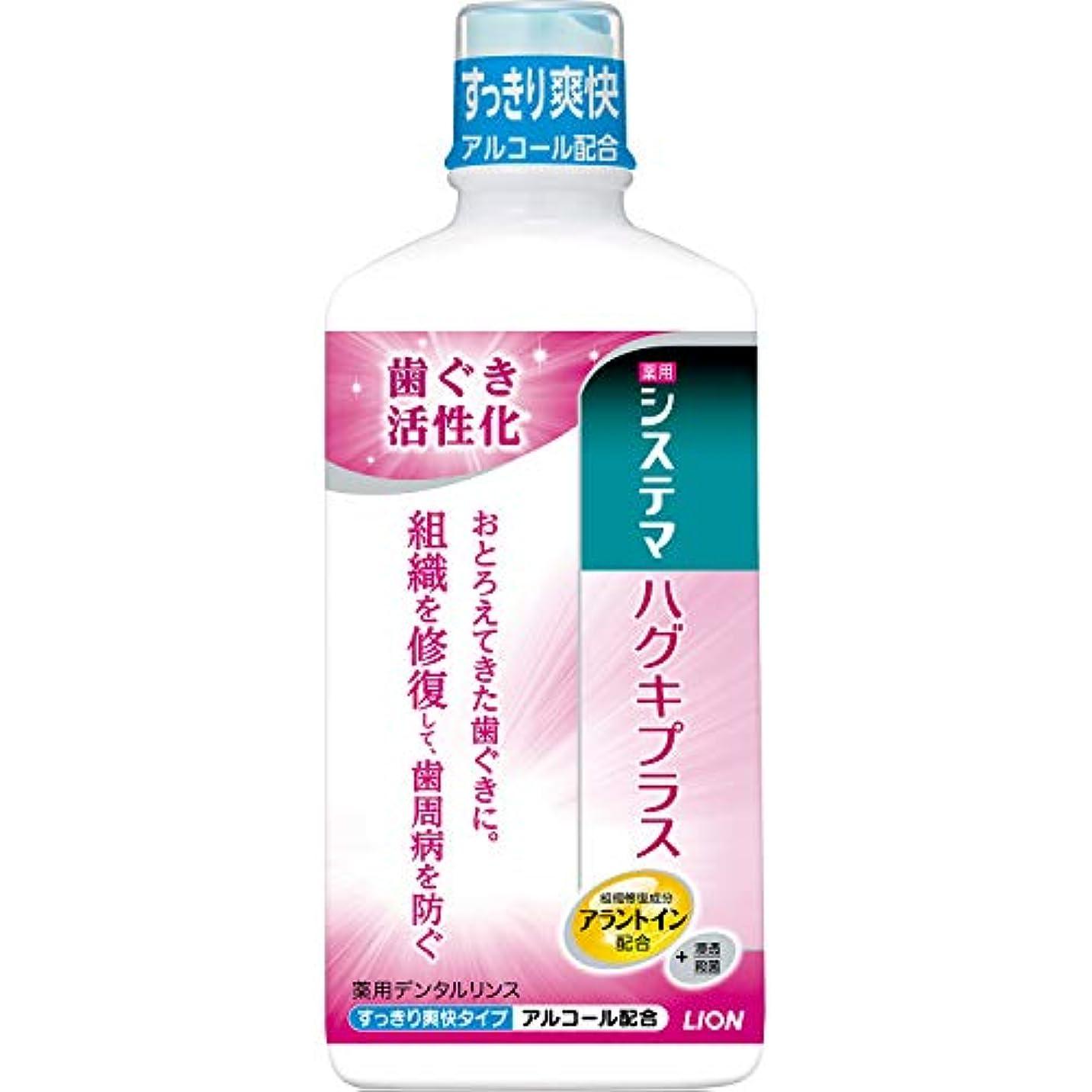 [医薬部外品]システマ ハグキプラス デンタルリンス アルコールタイプ 450ml