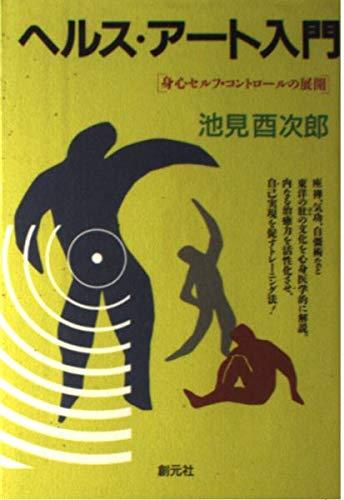ヘルス・アート入門―身心セルフ・コントロールの展開の詳細を見る