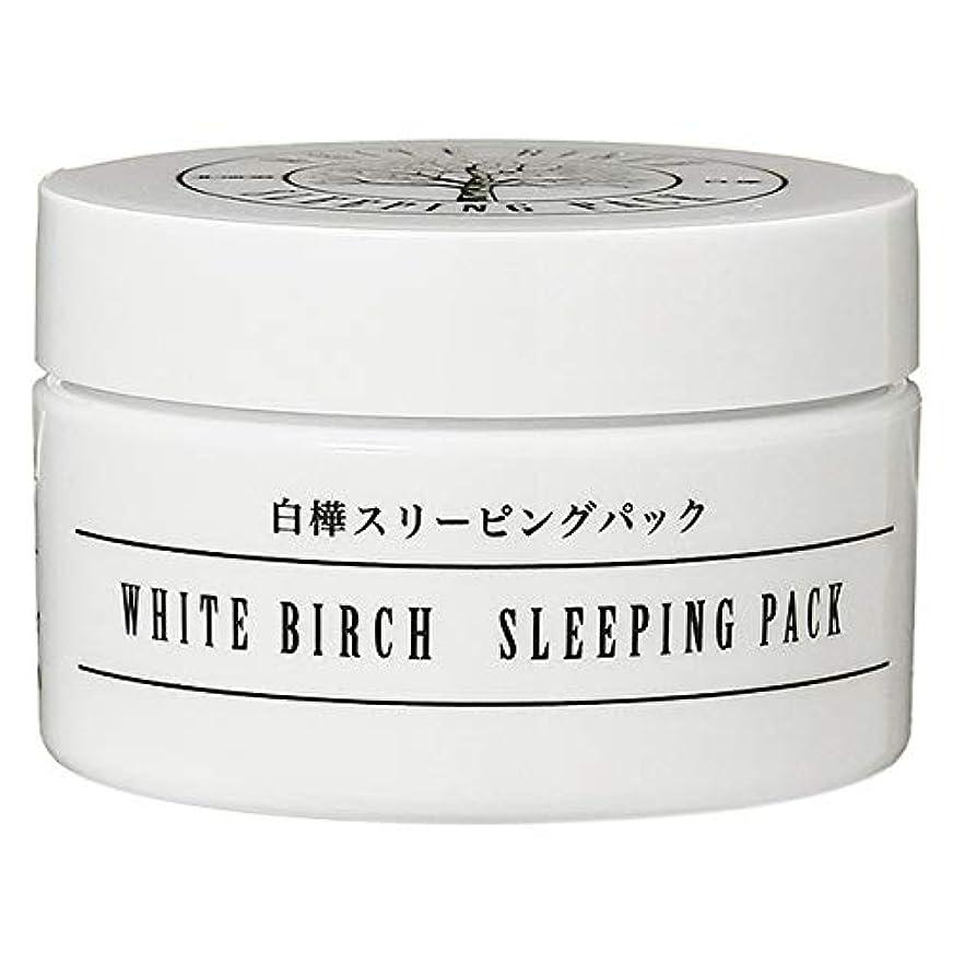 ゴージャス復讐魔術北海道アンソロポロジー 白樺スリーピングパック 80g