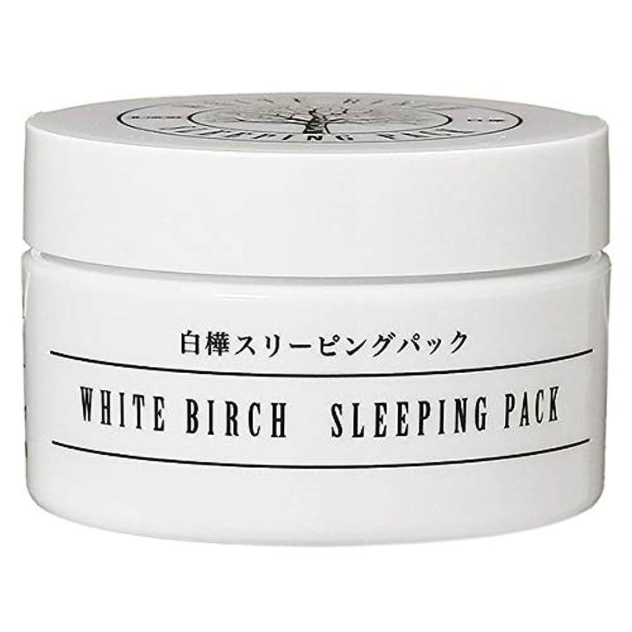 カスケード麦芽ページェント北海道アンソロポロジー 白樺スリーピングパック 80g