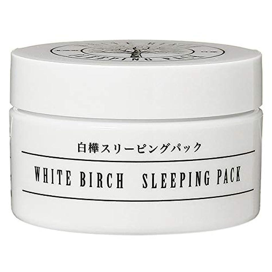 慢な大邸宅ドロー北海道アンソロポロジー 白樺スリーピングパック 80g