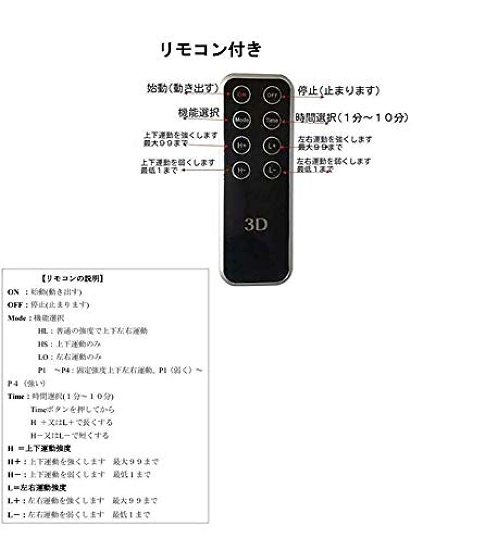 財団幸運なことに商人ECO BODY3D 振動マシン ポルト ウルトラウェーブ3D振動マシン 上下左右 フィットネスマシン 振動調節60段階 バランスウェーブ 全身マッサージ 2 ダブルモーター 有酸素運動 室内 家庭用 エクササイズハンド付き