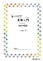 かいてわかる!英検入門 WarmUp vol.3 (クイーンズの書いてわかる!シリーズ)