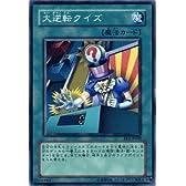 遊戯王カード 【 大逆転クイズ 】 EE1-JP040-N 《エキスパートエディション1》
