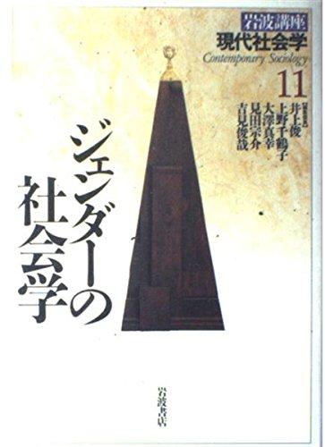岩波講座 現代社会学〈11〉ジェンダーの社会学の詳細を見る