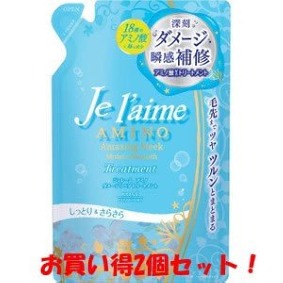 (コーセー)ジュレーム アミノ ダメージリペア トリートメント モイスト&スムース つめかえ用 400ml(お買い得2個セット)