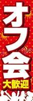 のぼり旗スタジオ のぼり旗 オフ会大歓迎001 大サイズ H2700mm×W900mm