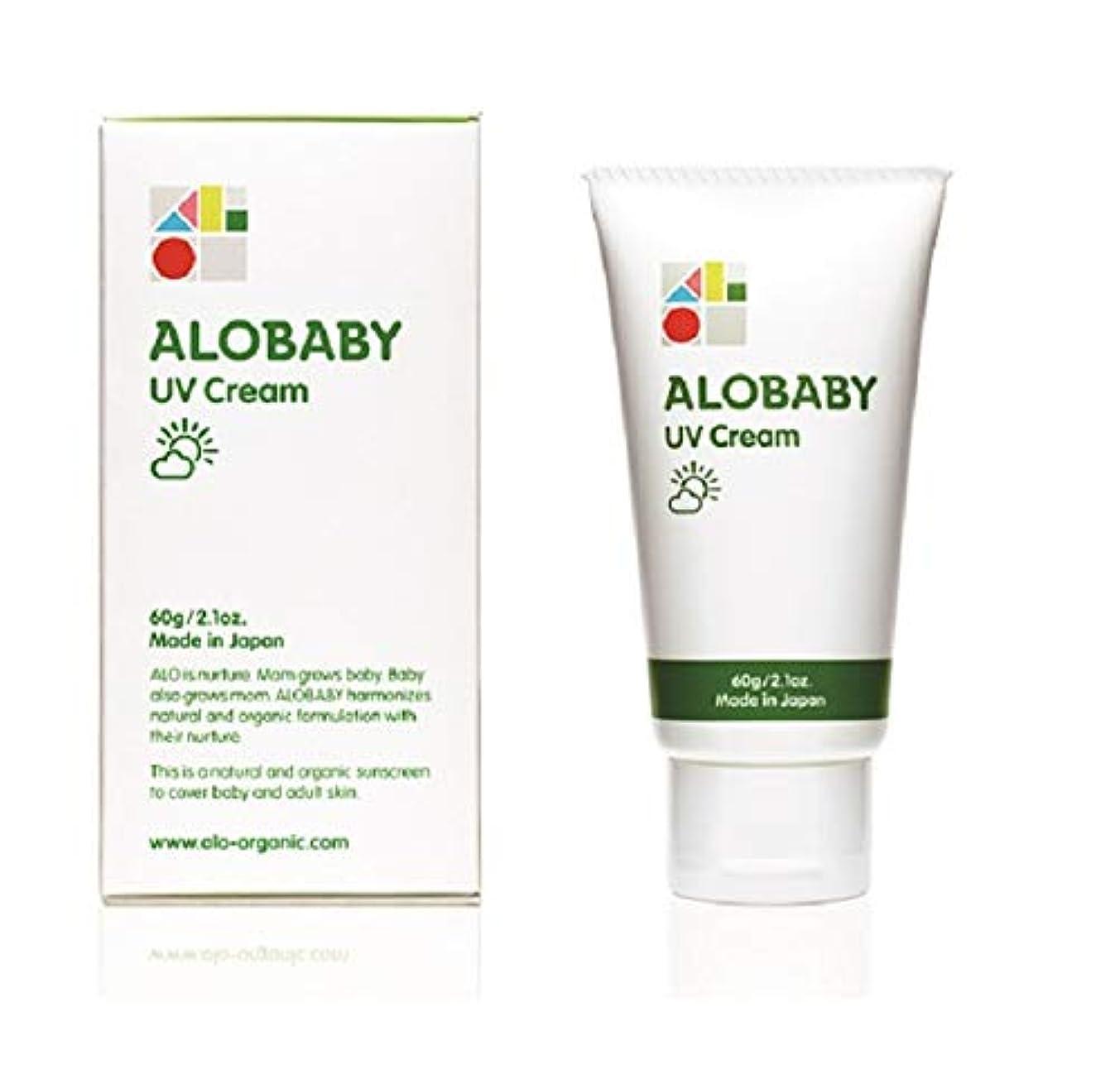 不適切な適応的セットするアロベビー UVクリーム 60g (1本) 赤ちゃん こども用 日焼け止め 紫外線吸収剤不使用 無添加 オーガニック alobaby