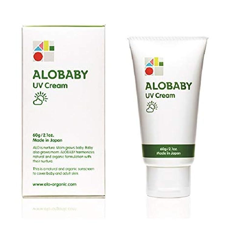 まつげ医薬品蓮アロベビー UVクリーム 60g (1本) 赤ちゃん こども用 日焼け止め 紫外線吸収剤不使用 無添加 オーガニック alobaby