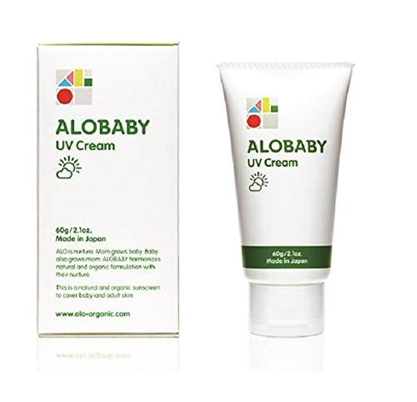 お客様マーケティング制限アロベビー UVクリーム 60g (1本) 赤ちゃん こども用 日焼け止め 紫外線吸収剤不使用 無添加 オーガニック alobaby