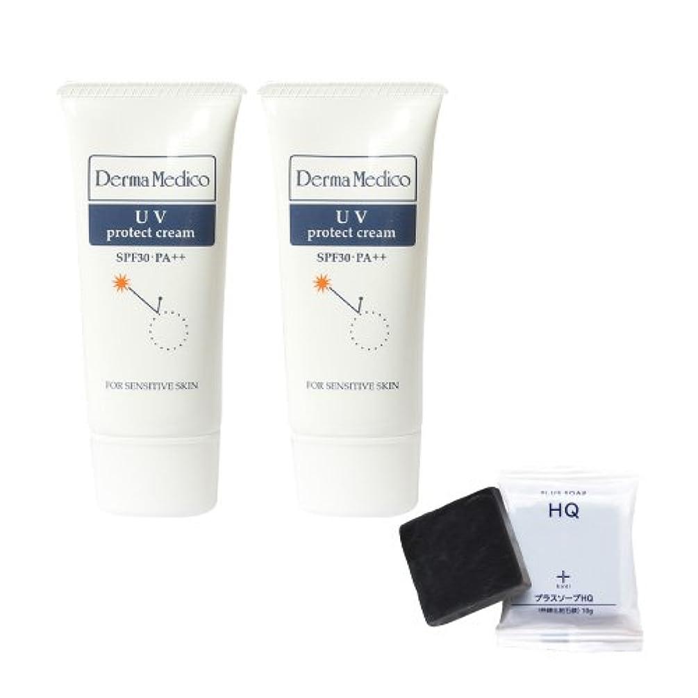 地上のアクチュエータ贅沢なダーマメディコ UVプロテクトクリーム (2本+ミニソープセット)