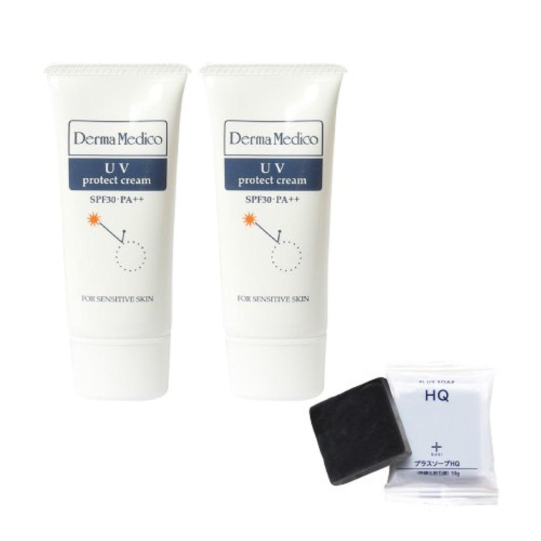 分布バックアップ保守可能ダーマメディコ UVプロテクトクリーム (2本+ミニソープセット)