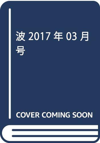 波 2017年 03 月号 [雑誌]の詳細を見る