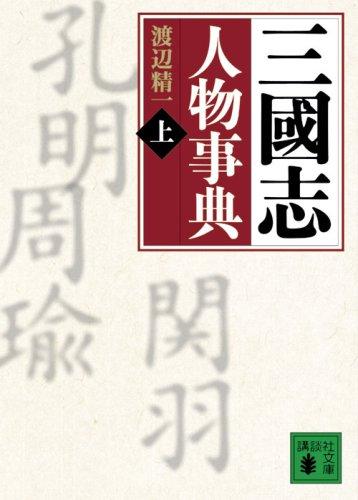 三國志人物事典(上) (講談社文庫)の詳細を見る