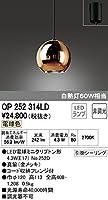 ODELIC オーデリック LEDペンダントライト フレンジ 金メッキ 電球色 OP252314LD