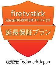 Fire TV Stick (New モデル) 用 延長保証プラン