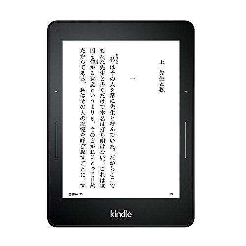 Kindle Voyage Wi-Fi、キャンペーン情報つきモデル、電子書籍リーダー