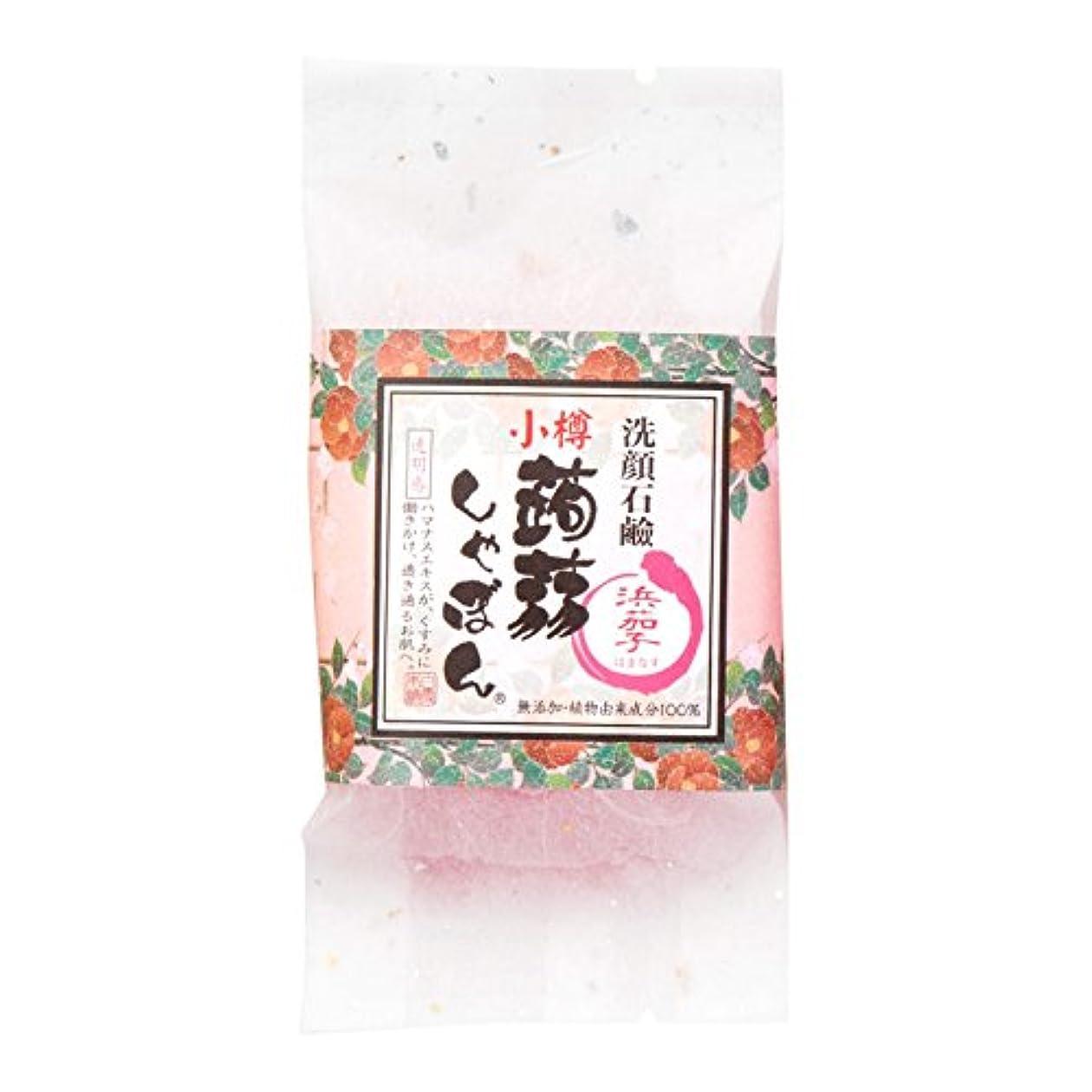 ハシースーパー誇りに思う小樽蒟蒻しゃぼん小樽 浜茄子(はまなす)