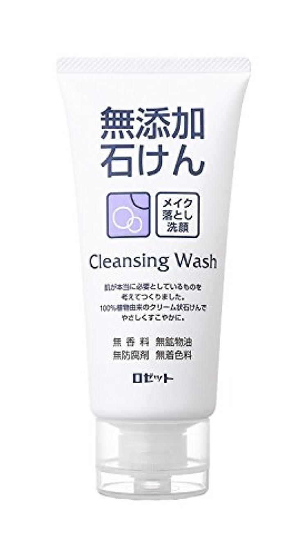 冷蔵する宣伝ブラザー無添加石けん メイク落とし洗顔フォーム