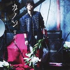 宮野真守「カノン」のCDジャケット