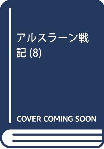アルスラーン戦記(8): 週刊少年マガジン