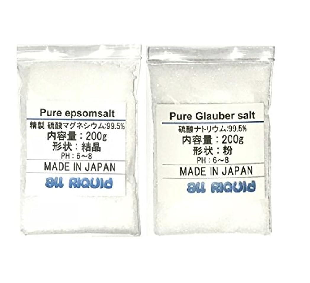 純 エプソムソルト グラウバーソルト 200g 1セット (硫酸マグネシウム?硫酸ナトリウム) 国産品 オールリキッド 芒硝