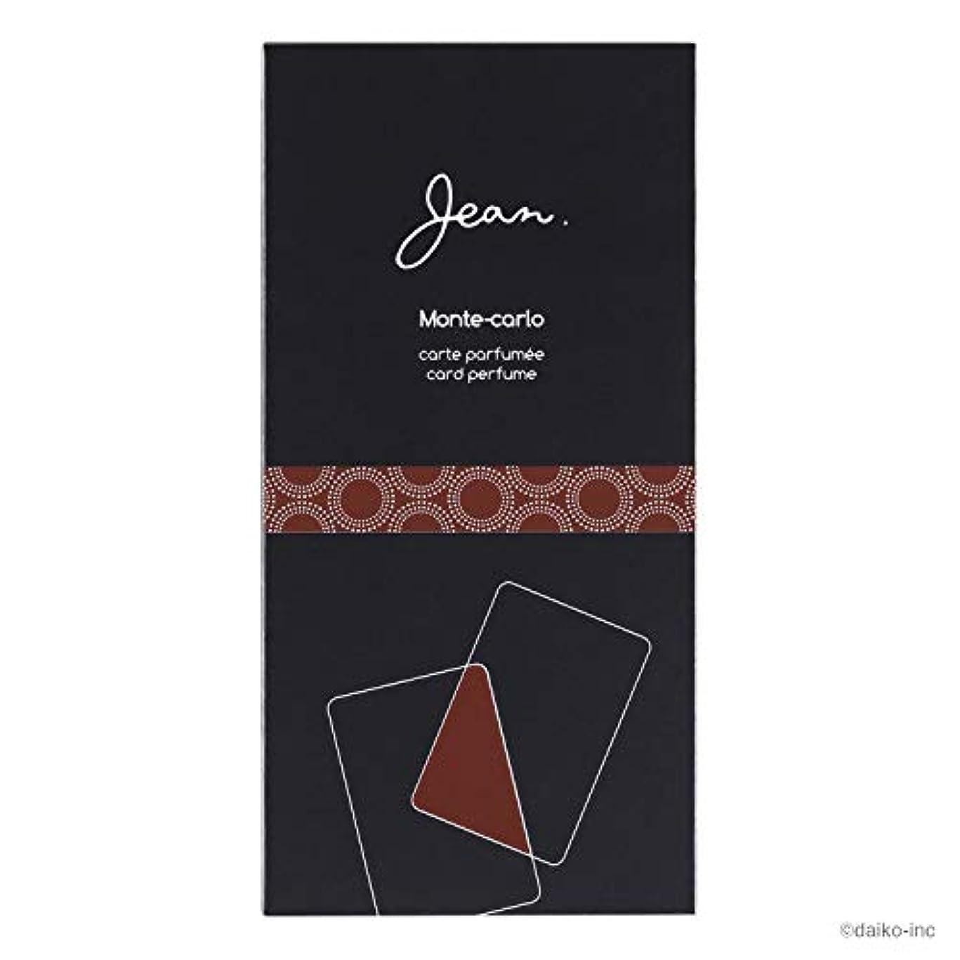 慰めリブレバーJean.カードパフューム モンテカルロ