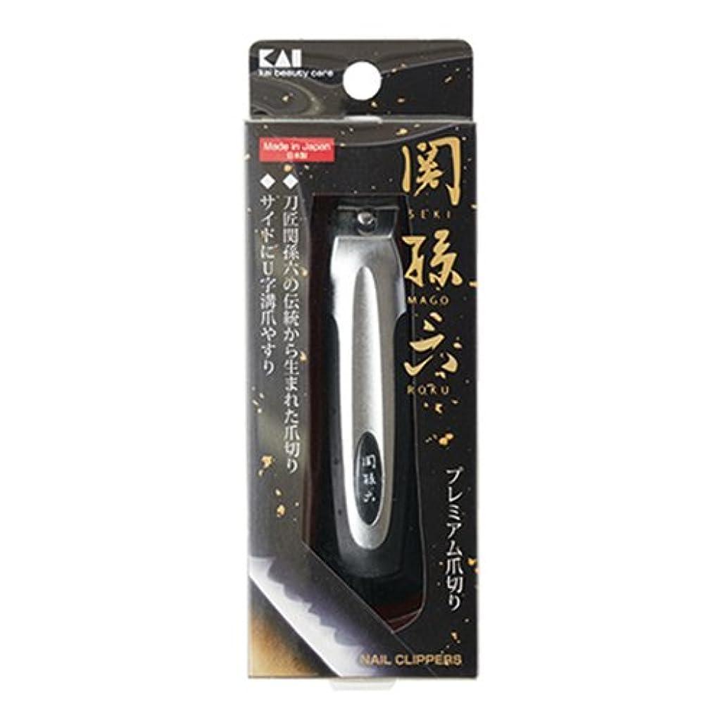 合意スポークスマン真鍮関孫六 ツメキリ type101 HC3500