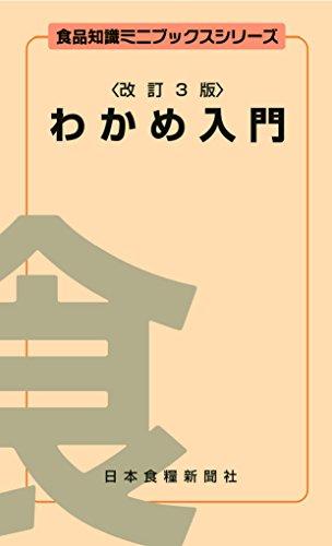わかめ入門 (食品知識ミニブックスシリーズ)