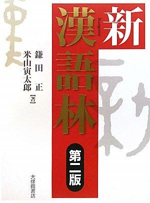 大修館書店『新漢語林 第二版』