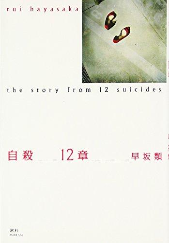 自殺12章の詳細を見る