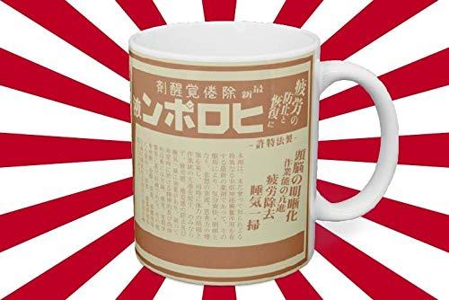 ヒロポンマグカップ 2型 アンティーク 昭和の広告 ヒロポンシール レトロ広告 覚醒剤 覚せい剤