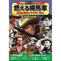 【まとめ 5セット】 西部劇パーフェクトコレクション 燃える幌馬車