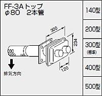 【0702907】ノーリツ 給湯器 関連部材 給排気トップ(2重管方式及び2本管方式) FF-3Aトップ φ80 2本管 500型