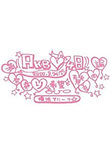 AKB48 満席祭り希望 賛否両論 チームAデザインボックス [DVD]
