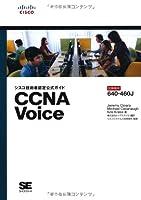 シスコ技術者認定公式ガイド CCNA Voice(試験番号:640-460J)