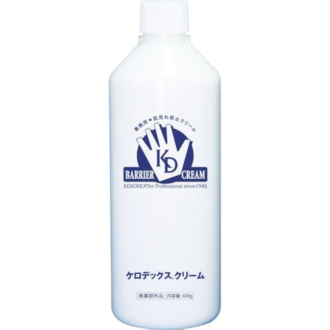 ロードハウス落胆した洗練ケロデックスクリーム ボトルタイプ 詰替用 430g