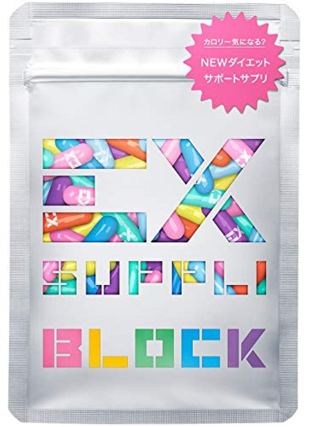サークル固執展開するEX SUPPLI BLOCK カロリーサポートサプリ 20粒【5日分】(ダイエット エクスサプリ EXSUPPLI EXILE サプリ)