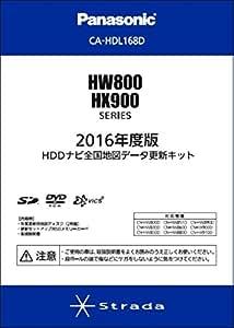 パナソニック(Panasonic) 2016年度版HDDナビ地図更新ソフト HW800/HX900シリーズ用 CA-HDL168D