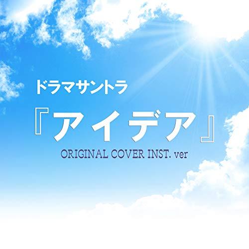 「アイデア」ドラマサントラ ORIGINAL COVER I...