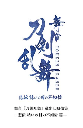 舞台『刀剣乱舞』蔵出し映像集 ―悲伝 結いの目の不如帰 篇― [Blu-ray]