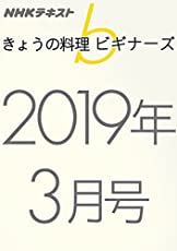NHKきょうの料理ビギナーズ 2019年3月号 [雑誌] NHK きょうの料理 ビギナーズ (NHKテキスト)