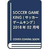 SOCCER GAME KING (サッカーゲームキング) 2018年 02 月号 [雑誌]