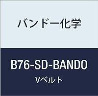 バンドー化学 B形Vベルト(スタンダード) B76-SD-BANDO