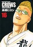 クローズ完全版 16 (少年チャンピオン・コミックス)