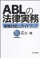ABLの法律実務 実務対応のガイドブック
