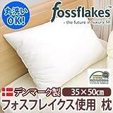 Fossflakes(フォスフレイクス)(TM)ウォッシャブルピロー(35×50cm)