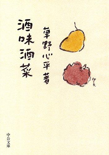 酒味酒菜 (中公文庫 く)