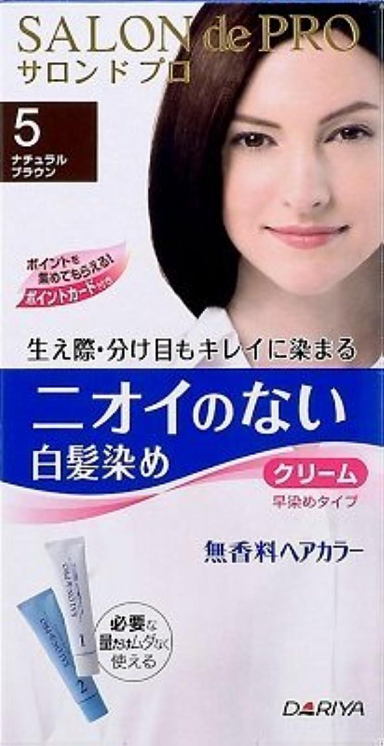 試み肌ズボンサロンドプロ 無香料ヘアカラー 早染めクリーム(白髪用)5<ナチュラルブラウン> × 5個セット