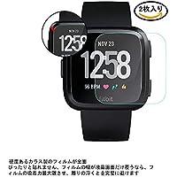 【2枚入】Fitbit Versa 保護フィルム Fitbit Versa 強化ガラスフィルム 日本旭硝子素材採用 高透過率 薄型 硬度9H 飛散防止処理 2.5D ラウンドエッジ加工 自動吸着 Fitbit Versa 液晶保護フィルム